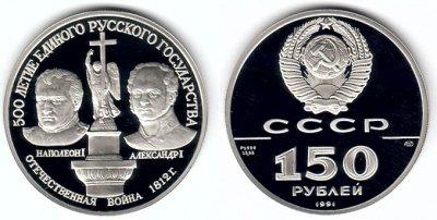 Münzenankauf Russland Gedenkmünzen
