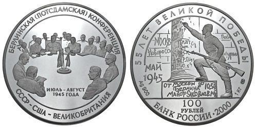 14282-100-rubel-silber-ende-ii-weltkrieg-2000