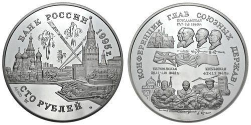 14287-100-rubel-silber-sieg-ii-weltkrieg-russland-1995